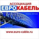 Ассоциация Еврокабель
