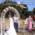 Салон свадебного декора «Секрет счастья»
