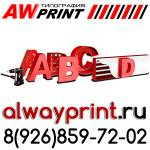 Типография Alwayprint