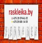 Доска бесплатных объявлений «raskleika.by»