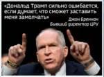 Он слишком много знал: Трамп мстительно закрыл доступ к гостайне экс-главе ЦРУ