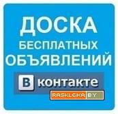 8e56345a62bc9 Бесплатные доски объявления без регистрации - Доска объявлений