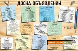 Дать бесплатно объявление недви свежие вакансии газета обявлений на газель будка