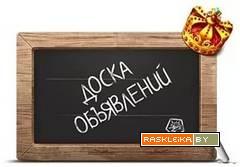 Doski доска объявлений работа в интернете частные объявления без посредников н