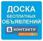 cf654e6402ec Шафа доска объявлений украина - Доска объявлений