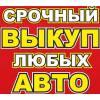 Выкуп авто в Минске – Мы занимаемся выкупом автомобилей.