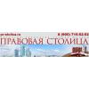 Юридические услуги, услуги адвоката в москве