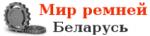 """ООО """"Мир ремней Беларусь"""""""