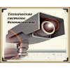 Установка и ремонт систем видеонаблюдения а также скуд.