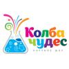 """Праздничное агентство научное шоу """"колба-чудес"""""""