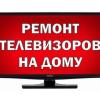 Ремонт телевизоров различных моделей
